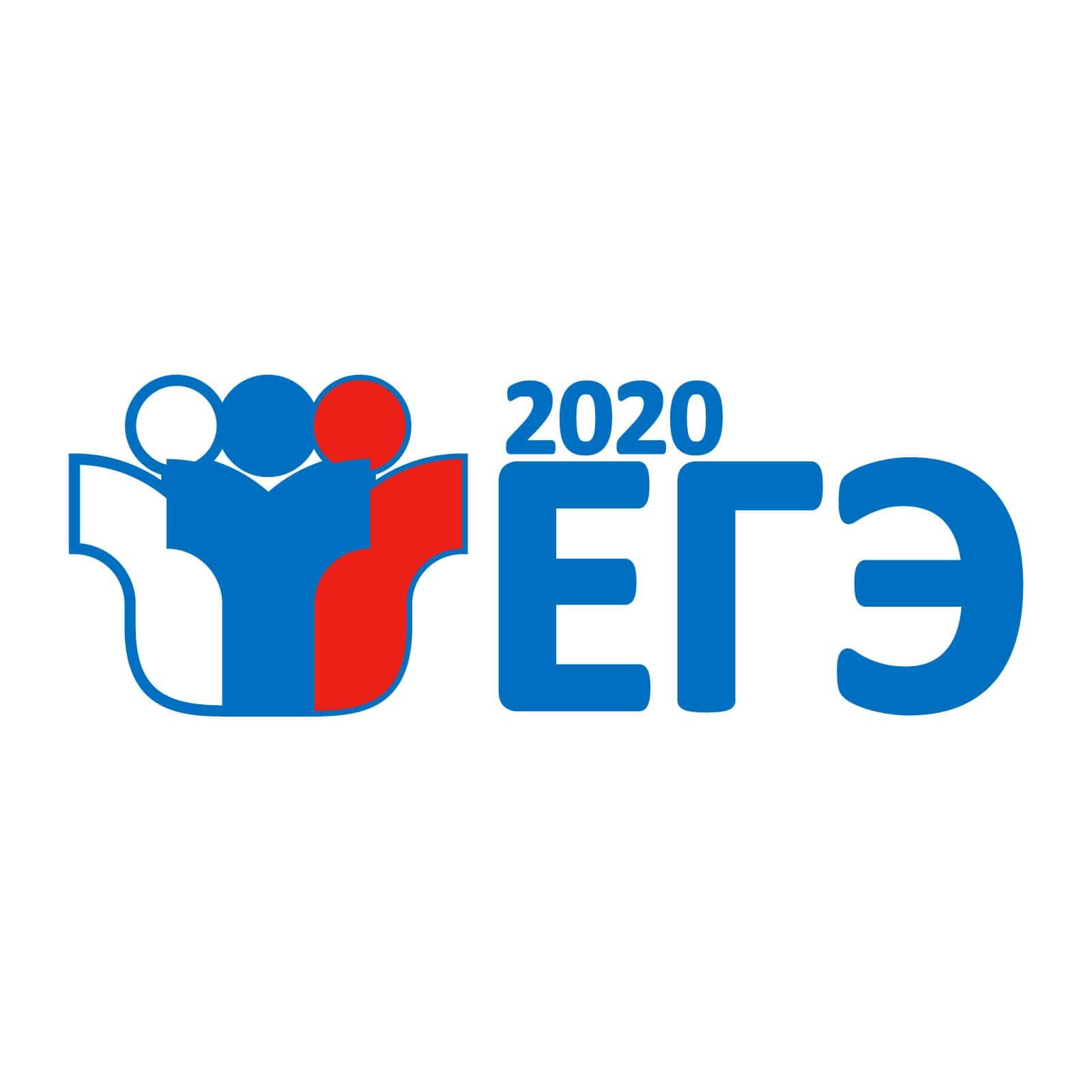 лого2-ЕГЭ-2020-2-min
