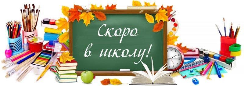skoro_v_shkolu-1