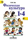 Физ-ра 1-4