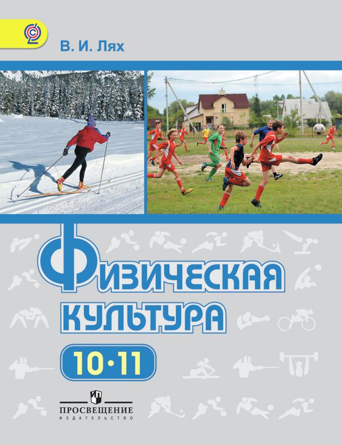 Физкультура 10-11
