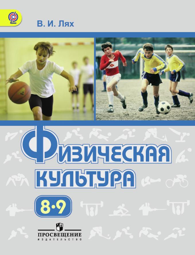 Физкультура 8-9