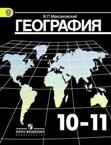 География 10-11