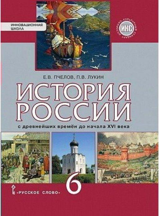 Истоия России