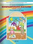 Куревина О.А., Ковалевская Е.Д. ИЗО Баласс_913_thumbnail