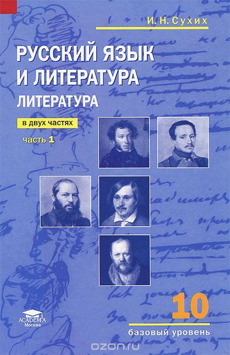 Литература 10-11
