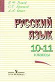 Рус.яз 10-11