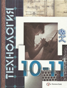 Технология 10-11