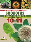 биология 10-11