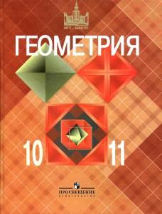 geometriya-10-11