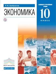 экономика 10