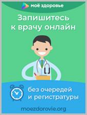 Прием к врачу