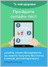 Онлайн тест