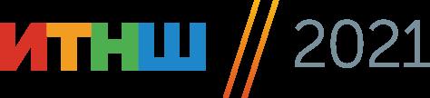 ИТНШ-2021 Лого